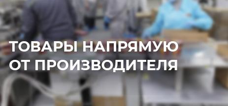 Бесплатная доставка от 3 000 рублей