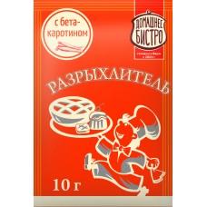 Порошок разрыхлитель с бета-каротином, 10 г